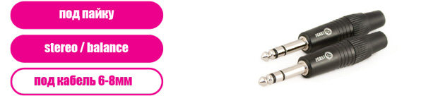 TRS Jack 6,3mm (male) разъем - штекер под пайку на кабель 6мм, STEREO PROCAST Cable TRS-6.3/6/M/S