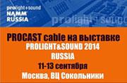 Procast cable на выставке ProLight & Sound Moscow 2014
